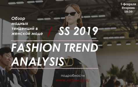 Fashion Trend Analysis SS/2019